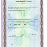 лицензия ст2